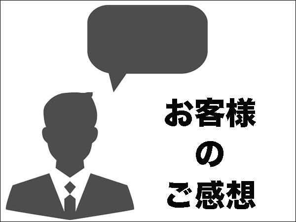 kuchikomi-banner