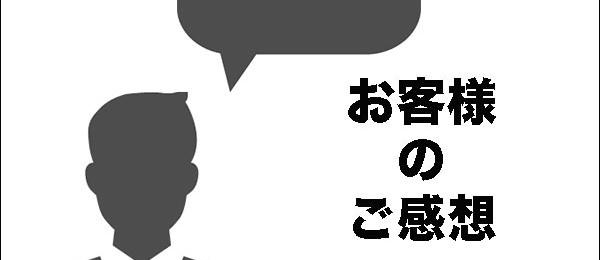 kuchikomi-banner3